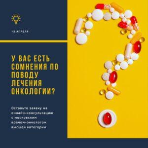 Консультация онкологи из Москвы для пациентов ИндигоМедик